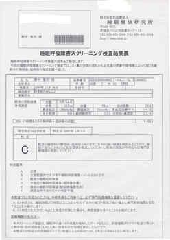 睡眠健康研究所改定.jpg