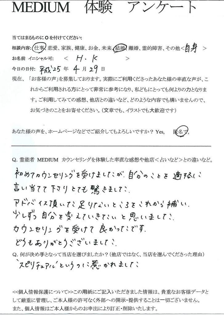 スキャン00110039.jpg