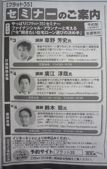 セミナー案内(縮小版).jpg