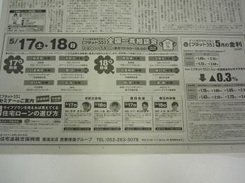 中日新聞_140510(縮小版).jpg