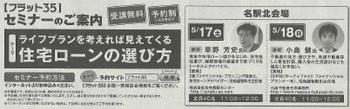 中日新聞_140510拡大.jpg