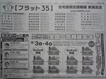 案内_中日新聞(縮小版)中.jpg