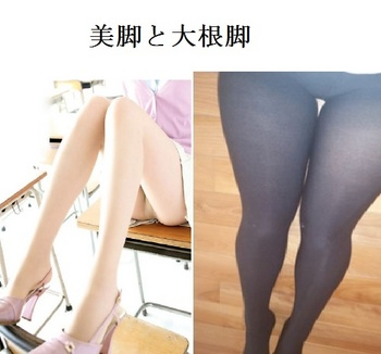 美脚と大根脚.jpg