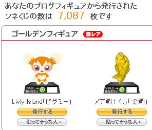 ブログフィギュア「金鯛」!.PNG