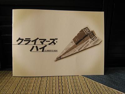 クライマーズ・ハイ.JPG
