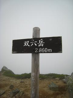 双六山頂.JPG