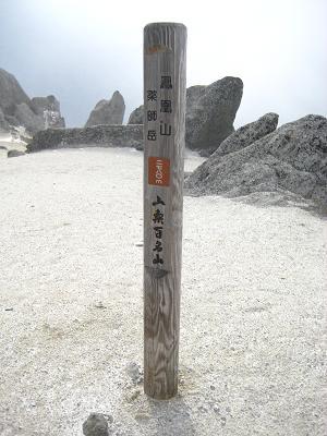 山頂標.JPG