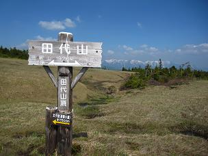 田代山.JPG