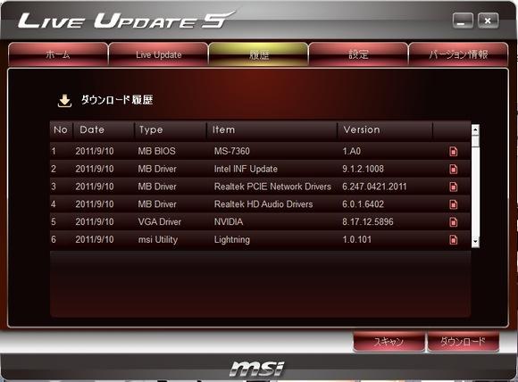 liveupdate.jpg
