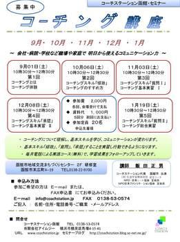 CH函館CHG講座#6チラシ0712_ページ_1.jpg