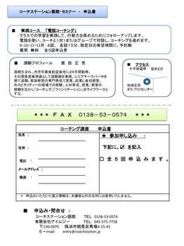 CH函館CHG講座#6チラシ0712_ページ_2.jpg