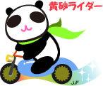 kosa_rider.jpg