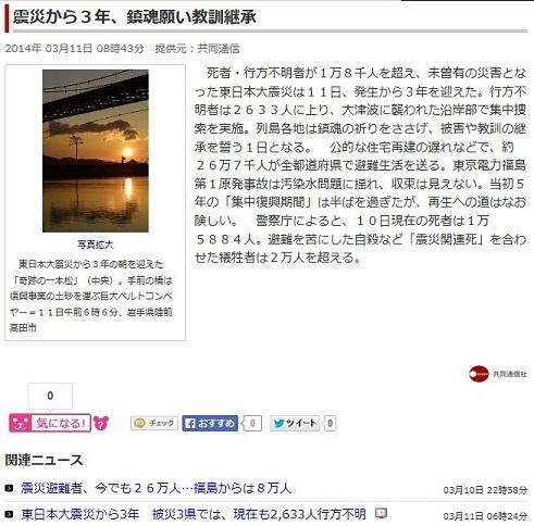 震災から3年.JPG