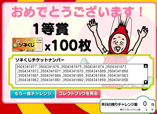 1等賞.JPG