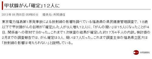 甲状腺がん.JPG