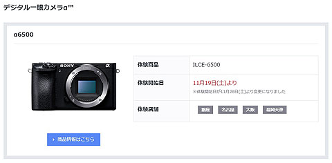 ILCE-6500.jpg
