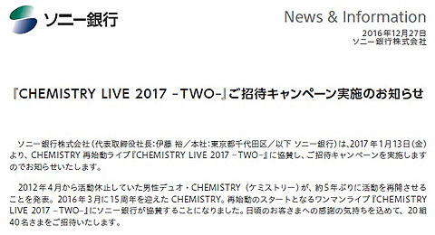 ソニー銀行『CHEMISTRY LIVE 2017 -TWO-』ご招待キャンペーン