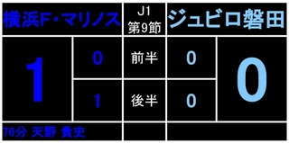 J1第9節.jpg