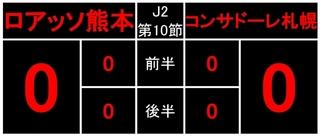 J2第10節.jpg