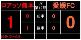 J2第12節.jpg