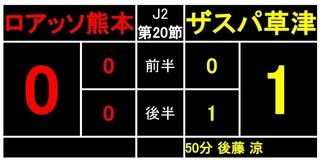 J2第20節.jpg