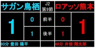 J2第9節.jpg