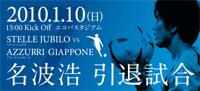 nanami_ticket02.jpg