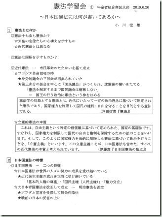 憲法レジメ1