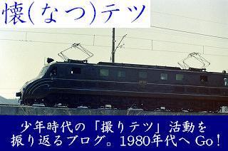 natsu-tetsu.JPG