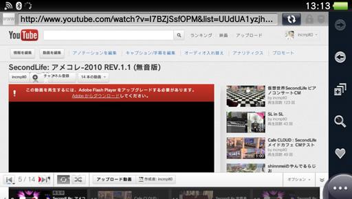 PSVita-YouTube.jpg