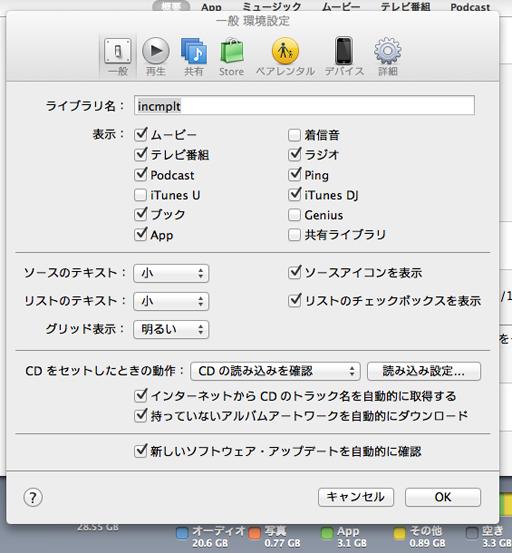 iTunes-conf-01.png