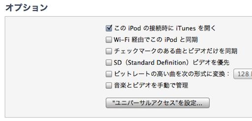 iTunes-conf-03.png
