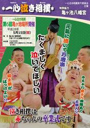 H28表-カラー-泣き相撲チラシ.jpg