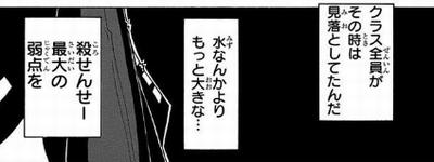 暗殺教室 茅野 黒幕 画像