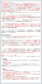 昭和天皇語録_image001.png