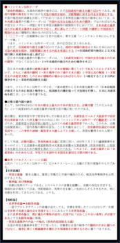 虚妄の共産党宣言_image001.png