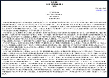 鳩山由紀夫内閣の動向_image027.png