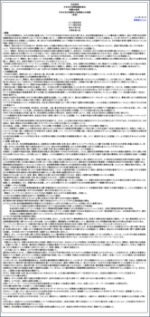 鳩山由紀夫内閣の動向_image031.png