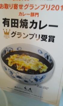 150110有田焼カレー.jpg