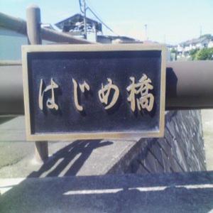2013.1.25オーナーより携帯ブログ4 はじめ橋.jpg