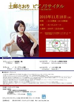 2015.11.18土師 さおりコンサート.jpg