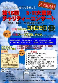 3.11東北大震災チャリティコンサート.jpg