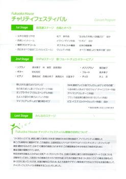 ふくおかハウスチャリティ.jpg