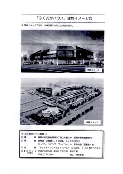 ふくおかハウスチャリティ3.jpg