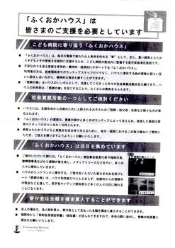ふくおかハウスチャリティ4.jpg