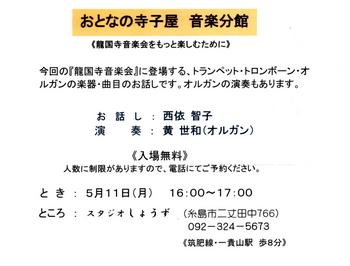 大人の寺小屋 音楽分館.jpg