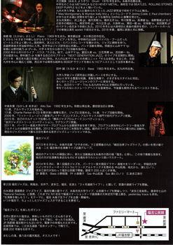 大江陽象トリオ2.jpg