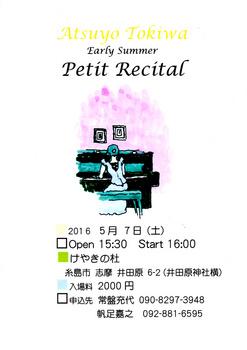 常盤充代コンサート1.jpg