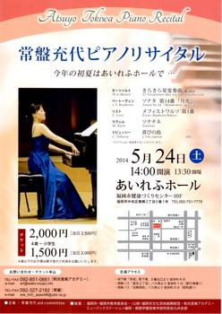 常盤充代ピアノリサイタル.jpg