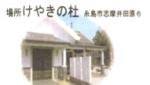 武田真弓コンサート場所.jpg